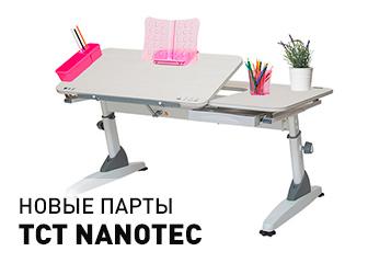 парты нанотек